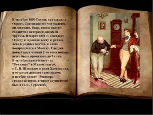 В октябре 1850 Гоголь приезжает в Одессу. Состояние его улучшается; он деятел