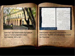 Дом №7 на Никитском бульваре. Здесь Гоголь прожил свои последние пять лет. Ав