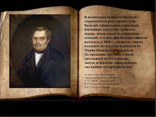 В воспитании будущего писателя определенную роль сыграл отец, Василий Афанась