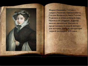 Мария Ивановна Гоголь— супруга Василия Афанасьевича Гоголя-Яновского, мать Го