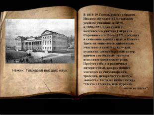 Нежин. Гимназия высших наук. В 1818-19 Гоголь вместе с братом Иваном обучался