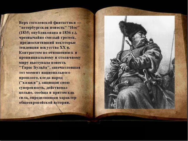 """Верх гоголевской фантастики — """"петербургская повесть"""" """"Нос"""" (1835; опубликова..."""