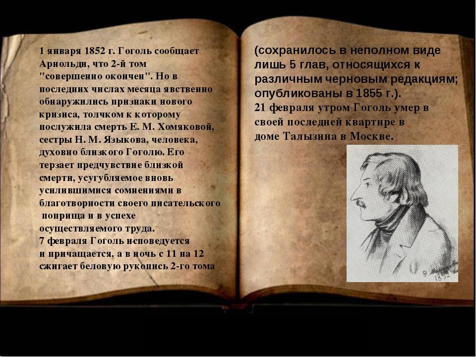 """1 января 1852 г. Гоголь сообщает Арнольди, что 2-й том """"совершенно окончен""""...."""