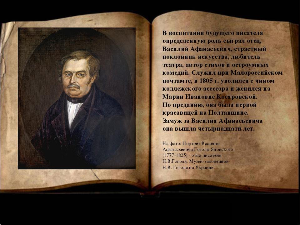 В воспитании будущего писателя определенную роль сыграл отец, Василий Афанась...