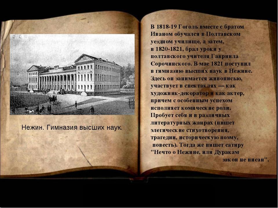 Нежин. Гимназия высших наук. В 1818-19 Гоголь вместе с братом Иваном обучался...