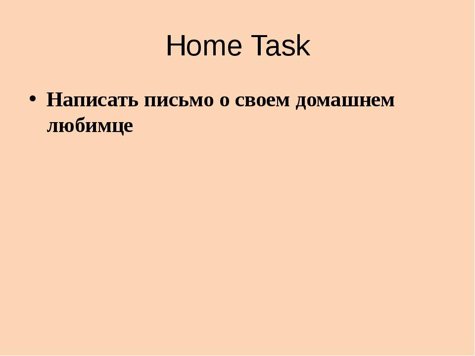 Home Task Написать письмо о своем домашнем любимце