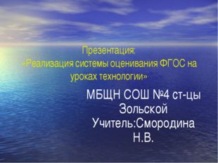 МБЩН СОШ №4 ст-цы Зольской Учитель:Смородина Н.В. Презентация: «Реализация си