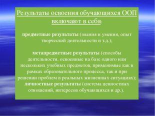 Результаты освоения обучающихся ООП включают в себя: предметные результаты(з