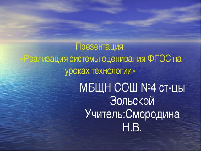МБЩН СОШ №4 ст-цы Зольской Учитель:Смородина Н.В. Презентация: «Реализация си...
