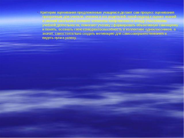 Критерии оценивания предложенные учащимся делают сам процесс оценивания проз...