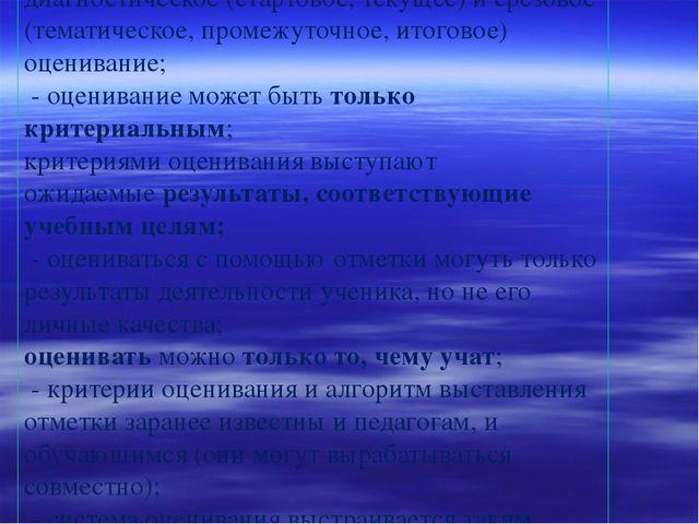 Основные принципы оценки достижения планируемых результатов освоения ООП: - о...