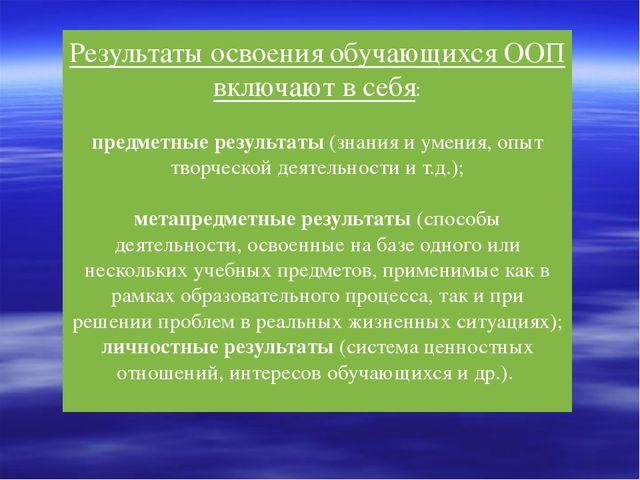 Результаты освоения обучающихся ООП включают в себя: предметные результаты(з...