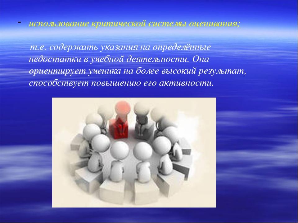 использование критической системы оценивания; т.е. содержать указания на опре...