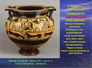 К VI в до н.э. повсеместно утверждается чернофигурный стиль вазописи. Фигуры