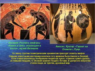 На смену строгим геометрическим орнаментам приходят сюжеты мифов. Самыми изве