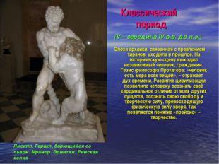 Классический период (V – середина IV в.в. до н.э.) Эпоха архаики, связанная