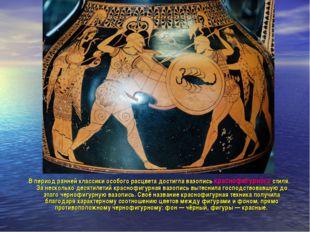 В период ранней классики особого расцвета достигла вазопись краснофигурного