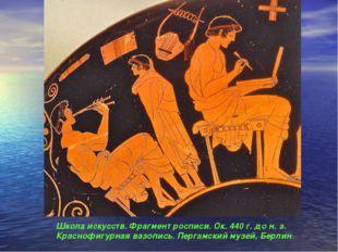 Школа искусств. Фрагмент росписи. Ок. 440 г. до н. э. Краснофигурная вазопись