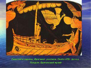 Одиссей и сирены. Фрагмент росписи. Около 475г. до н.э. Лондон. Британский му