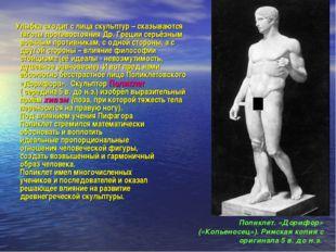 Улыбка сходит с лица скульптур – сказываются тяготы противостояния Др. Греци