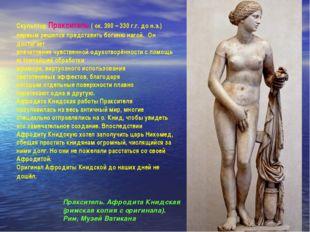 Пракситель. Афродита Книдская (римская копия с оригинала). Рим, Музей Ватикан