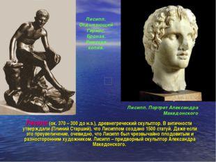 Лисипп (ок. 370 – 300 до н.э.), древнегреческий скульптор. В античности утве