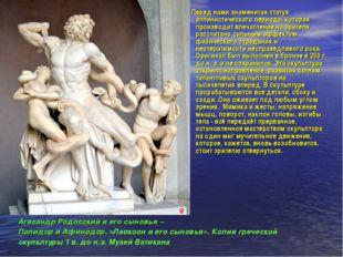 Перед нами знаменитая статуя эллинистического периода, которая производит вп