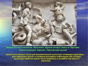 Кроме колоссальных статуй для монументальной скульптуры эллинизма характерны