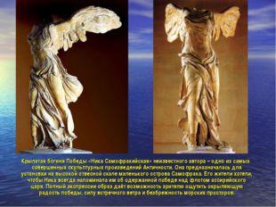 Крылатая богиня Победы «Ника Самофракийская» неизвестного автора – одно из с