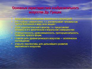 Основные характеристики изобразительного искусства Др. Греции: представлено,