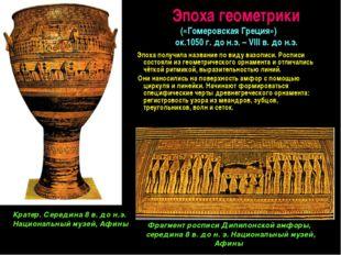Эпоха геометрики («Гомеровская Греция») ок.1050 г. до н.э. – VIII в. до н.э.