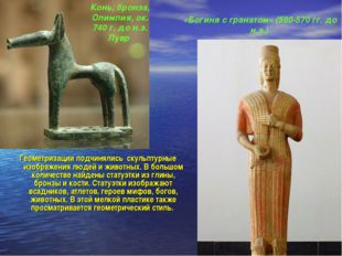 Геометризации подчинялись скульптурные изображения людей и животных. В больш