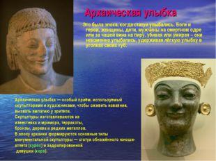 Архаическая улыбка Это была эпоха, когда статуи улыбались. Боги и герои, жен