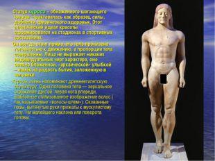 Статуя куроса–обнаженного шагающего юноши –трактовалась какобразец силы,