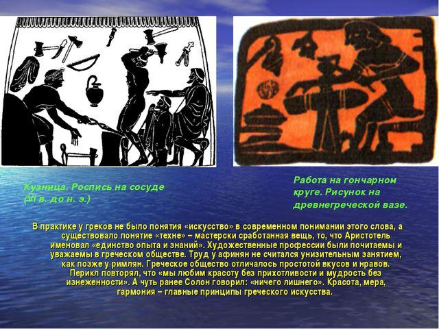 В практике у греков не было понятия «искусство» в современном понимании этого...