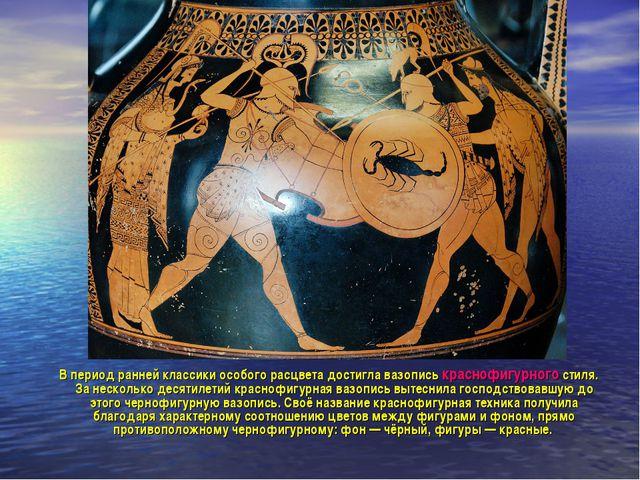 В период ранней классики особого расцвета достигла вазопись краснофигурного...