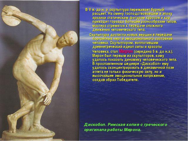 ВVв. до н. э. скульптура переживает бурный расцвет. На смену господствовавш...