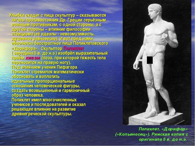 Улыбка сходит с лица скульптур – сказываются тяготы противостояния Др. Греци...