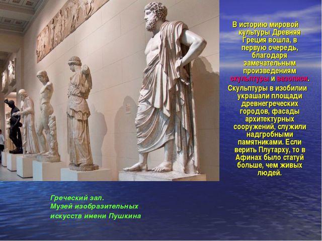 В историю мировой культуры Древняя Греция вошла, в первую очередь, благодаря...