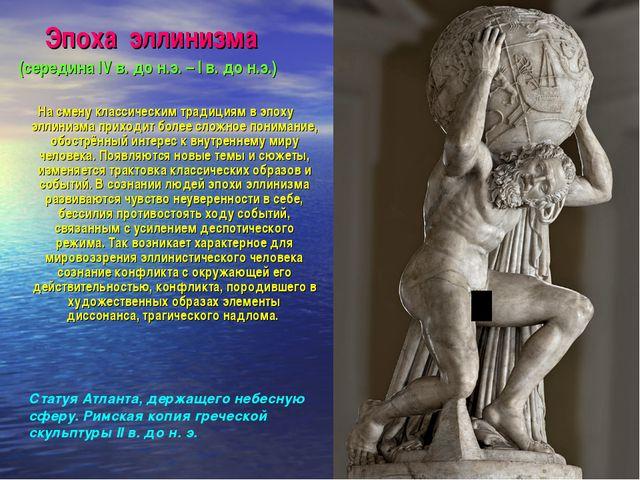 Эпоха эллинизма (середина IV в. до н.э. – I в. до н.э.) На смену классически...