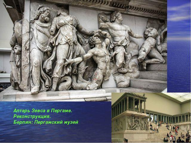 Алтарь Зевса в Пергаме. Реконструкция. Берлин: Пергамский музей