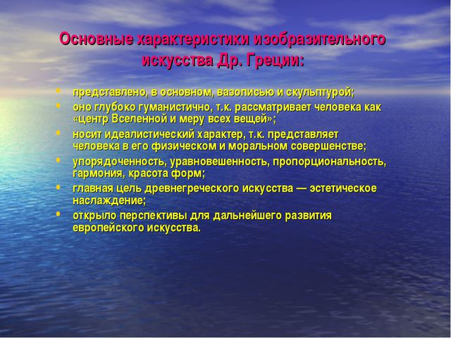 Основные характеристики изобразительного искусства Др. Греции: представлено,...