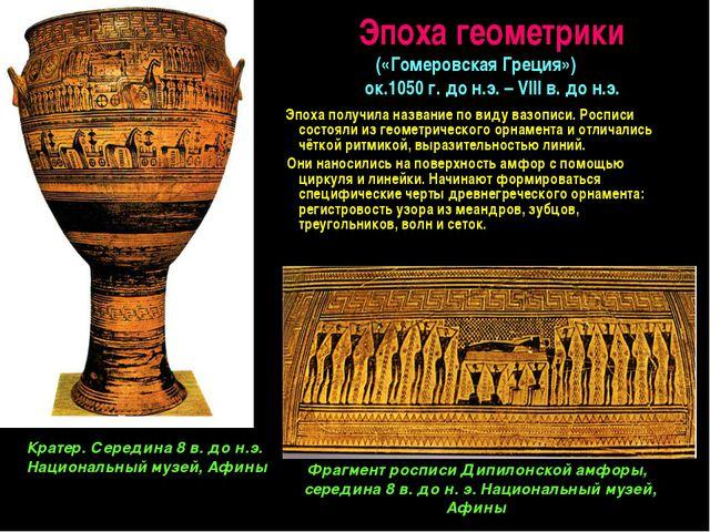 Эпоха геометрики («Гомеровская Греция») ок.1050 г. до н.э. – VIII в. до н.э....