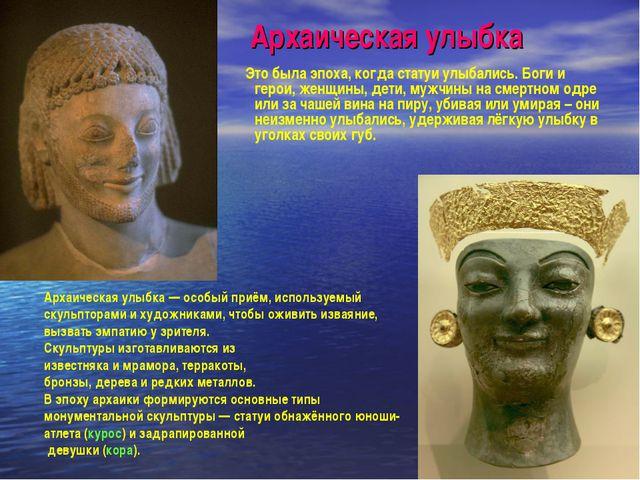 Архаическая улыбка Это была эпоха, когда статуи улыбались. Боги и герои, жен...
