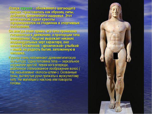 Статуя куроса–обнаженного шагающего юноши –трактовалась какобразец силы,...