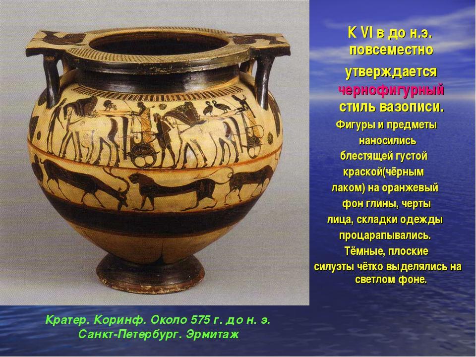 К VI в до н.э. повсеместно утверждается чернофигурный стиль вазописи. Фигуры...