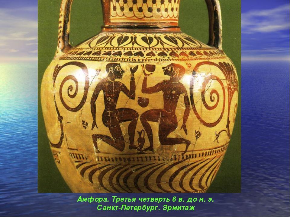 Амфора. Третья четверть 6 в. до н. э. Санкт-Петербург. Эрмитаж