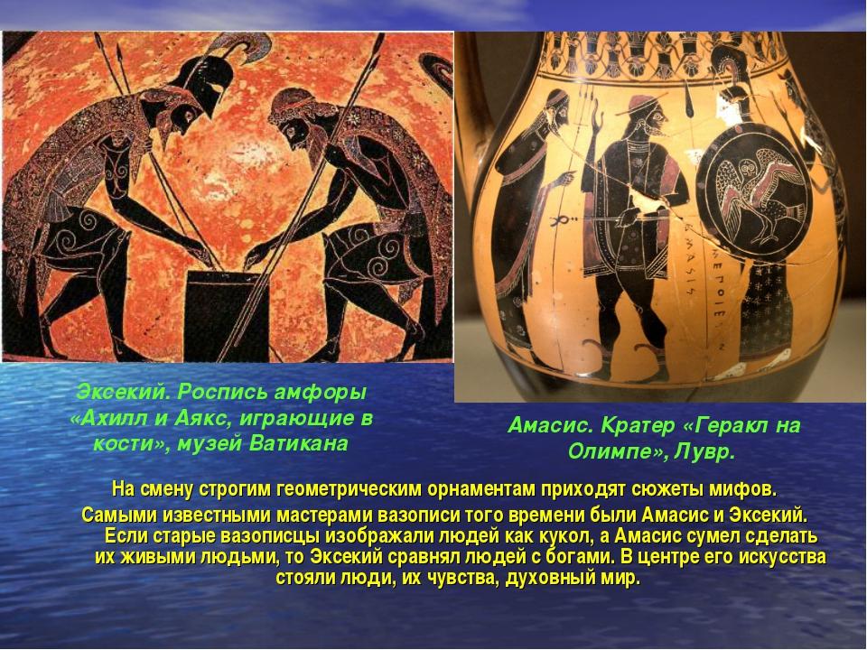 На смену строгим геометрическим орнаментам приходят сюжеты мифов. Самыми изве...