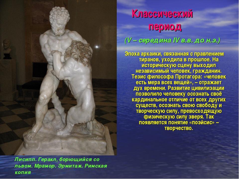 Классический период (V – середина IV в.в. до н.э.) Эпоха архаики, связанная...