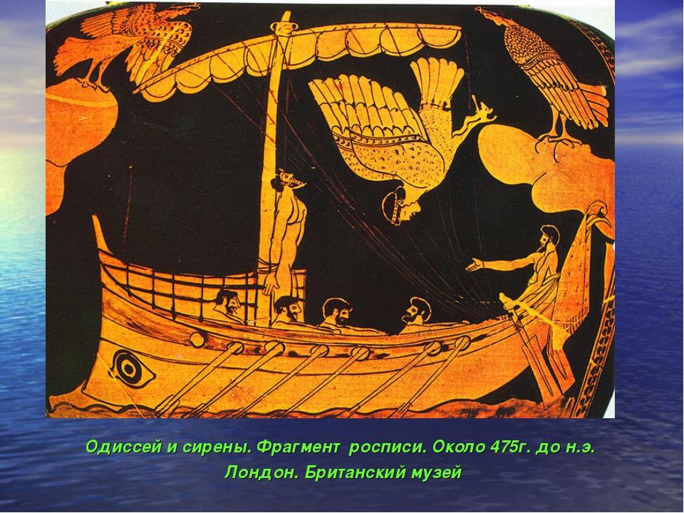 Одиссей и сирены. Фрагмент росписи. Около 475г. до н.э. Лондон. Британский му...